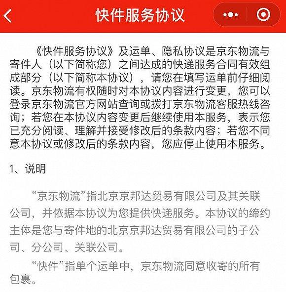 """""""京东快递""""小程序悄然上线,加入C端市场竞争-快递新闻网"""