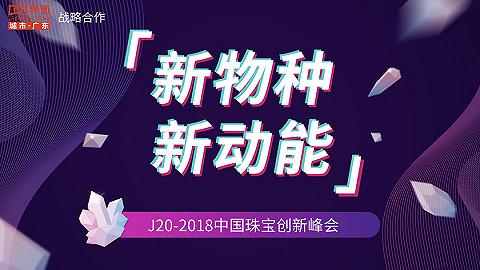 J20中国珠宝创新峰会:新物种新动能