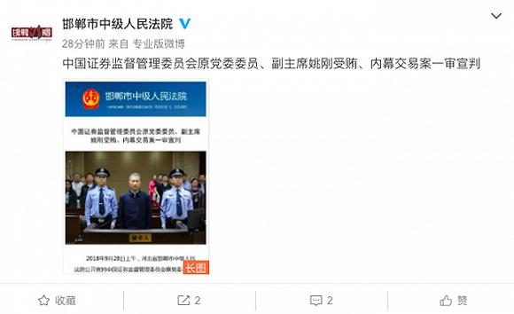 小明系列冷笑话:姚则获刑及打击黑消息