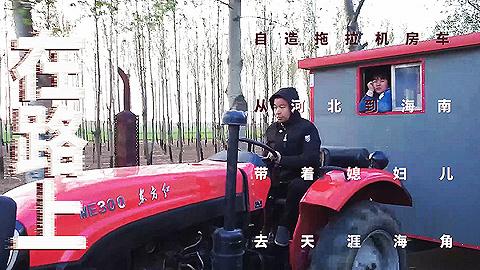 【箭厂视频】在路上:开拖拉机带着媳妇去天涯海角