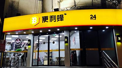 """传便利蜂获腾讯、高瓴资本投资,它正在南京""""跑马圈地"""""""