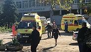 克里米亚学院袭击事件18死 学生枪手扫射后自杀
