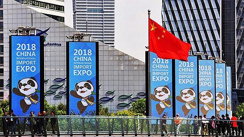 【專題】聚焦中國國際進口博覽會