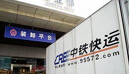 """顺丰高铁业务""""初露锋芒"""""""