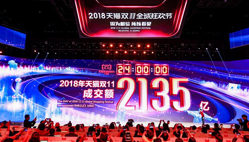 2018天猫双11结果出炉:2135亿