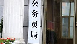 聂辉华:重塑公务员队伍激励体系迫在眉睫