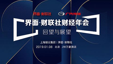 报名   2018【界面•财联社财经年会】将在京举办,共话开放求进与创新未来