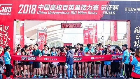 高校百英里接力赛,何以用三年就做成了中国现象级路跑赛事?