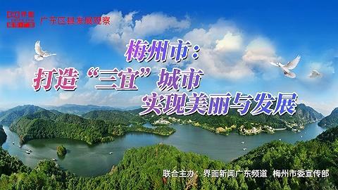 """梅州市:打造""""三宜""""城市,实现美丽与发展"""
