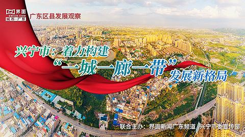 """兴宁市:着力构建""""一城一廊一带""""发展新格局"""