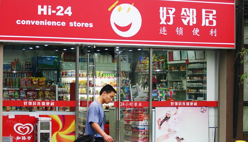 新零售碰撞便利店