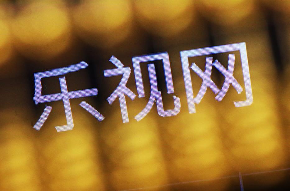 乐视网又多了2条被执行信息,贾跃亭三个月内被动减持4021万股