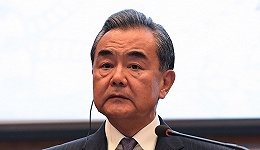 王毅谈华为事件∶动用国家力量抹黑打压企业,不公正不道德