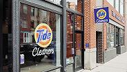 汰渍要在2020年前在美国开2000家洗衣店
