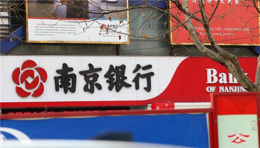 快看|南京银行公告称资产管理业务中心总经理戴娟等三人不能正常履职