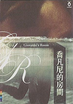 麦克阿瑟天才奖_从《轻舔丝绒》到《乔凡尼的房间》:关于出柜的10本佳作|界面 ...