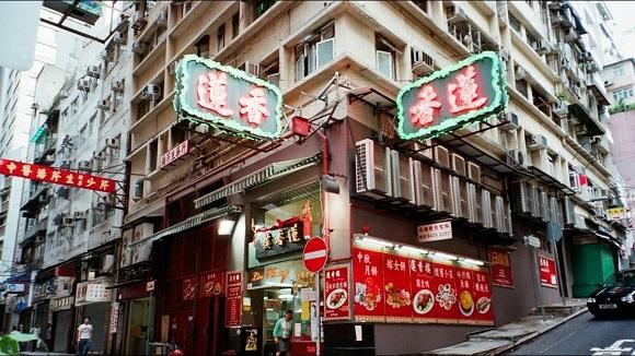 香港蓮香樓 商標的圖片搜尋結果