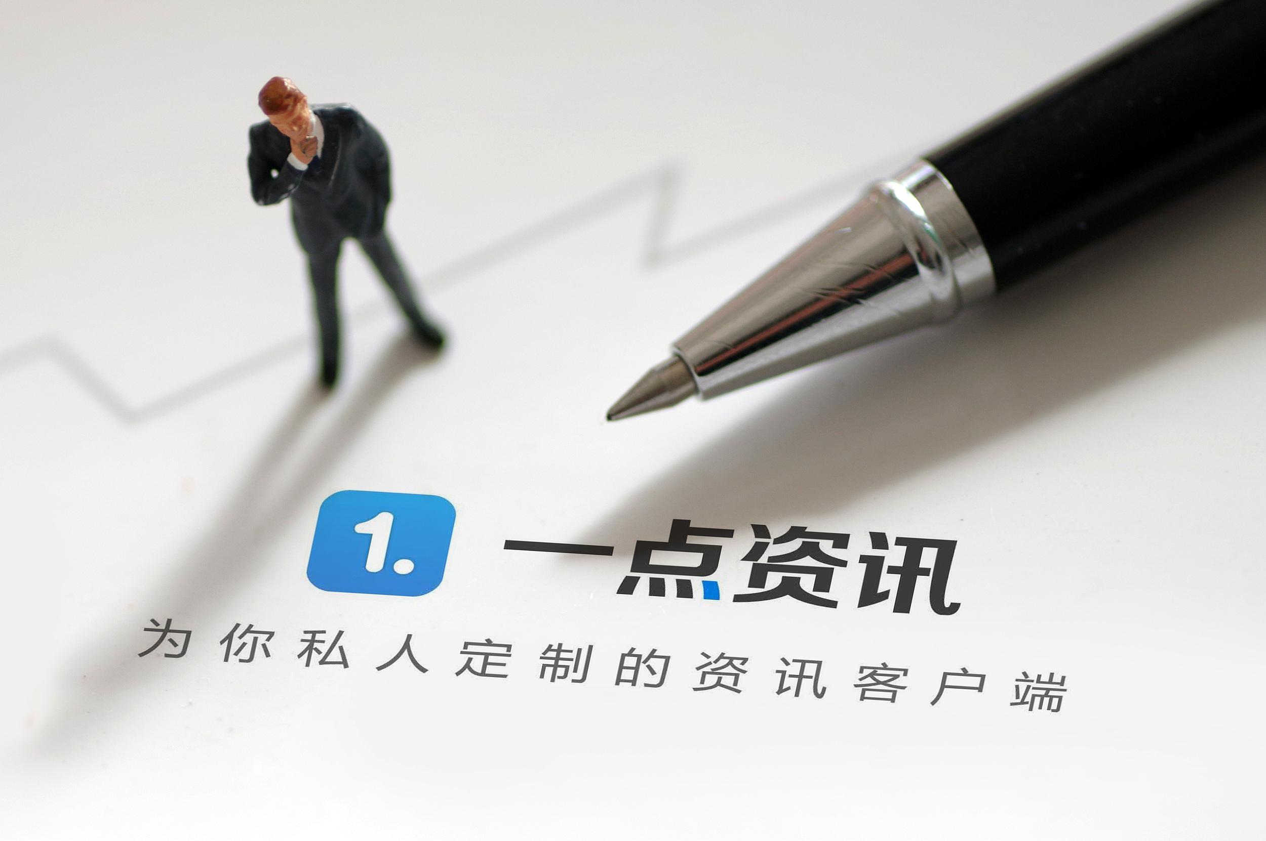 快看|任旭阳辞任一点资讯CEO,原平安证券董事长杨宇翔接任
