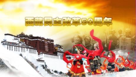 伟大的跨越:西藏民主改革60年