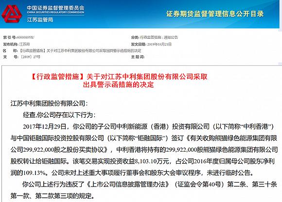 未披露的两份警示函:中利集团一年前神秘股权转让浮出水面