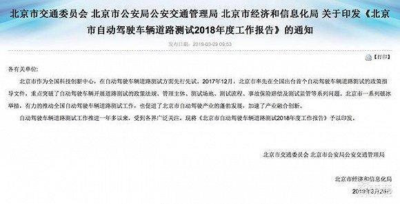 中国首份无人车路测报告:8企业54台车跑了15万公里