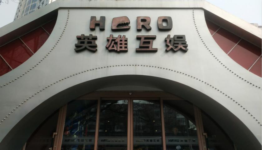 赫美集团卖壳失败股价跳水跌停,英雄互娱回应称要继续谋求上市