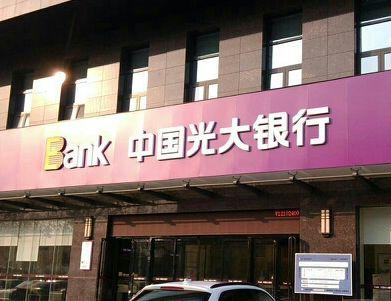 <b>股份行中首家,光大银行出资50亿筹建理财子公司获批</b>