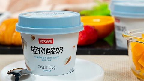 农夫山泉的植物酸奶上市,主要原料是大豆