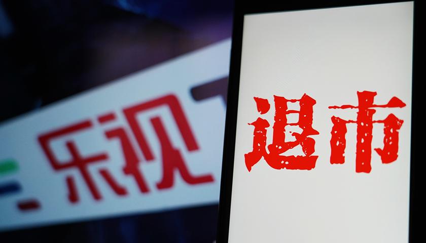 乐视网被深交所暂停上市,如终止上市或将挂牌新三板