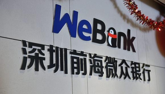 微众银行2018年营收超百亿,净利是网商银行与新网银行加总的一倍还多