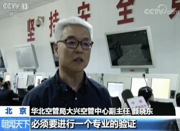 北京大興國際機場今天試飛