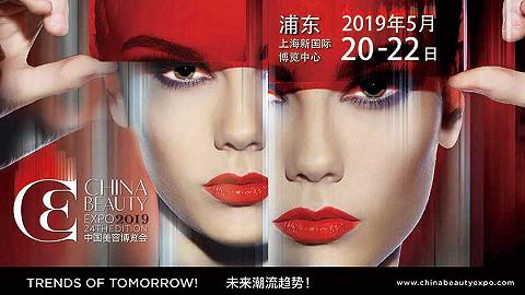 界面广东聚焦第24届中国美容博览会