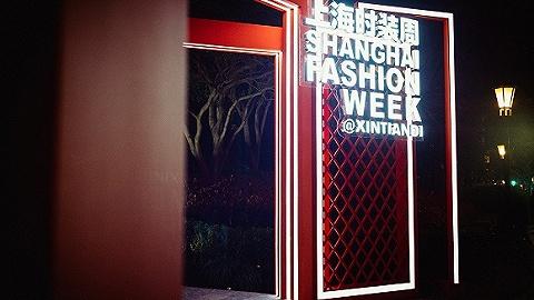 """""""上海时装周""""成为国家注册商标,为时尚界维护知识产权增强信心"""