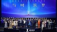 【上海国际电影节】腾讯影业发布片单,34部作品聚焦时代旋律、国际探索等五大类型