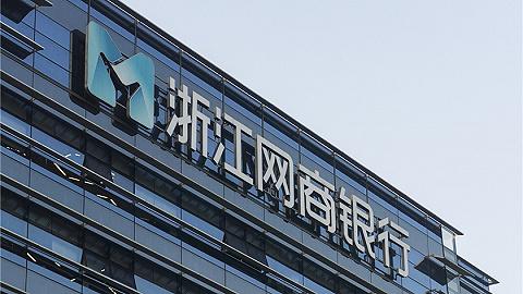 """网商银行新董事长胡晓明""""首秀"""":必须要建小微信贷""""灌溉系统"""""""
