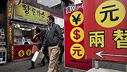 """""""刷一刷""""成趋势、与日本交恶,韩国外汇兑换生意渐冷清"""