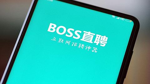 BOSS直聘筹备IPO,2017年已经实现盈利