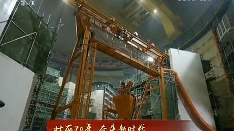 【壯麗70年 奮斗新時代】中國核工業發展:奮斗精神代代傳