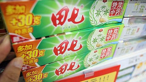 田七牙膏二次拍卖被撤回,债权人申请其母公司奥奇丽进入破产程序