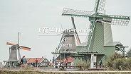 逃跑计划 | 发现荷兰,这个暑假的幸福感从奶酪开始