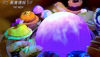 美食情報 | 茅臺咖啡、月球餅干、肉蘿卜、臭豆腐蛋糕和珍珠奶茶樂園