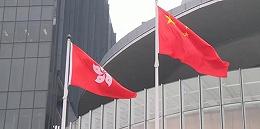 香港特区政府强烈谴责示威者冲击中央驻港机构
