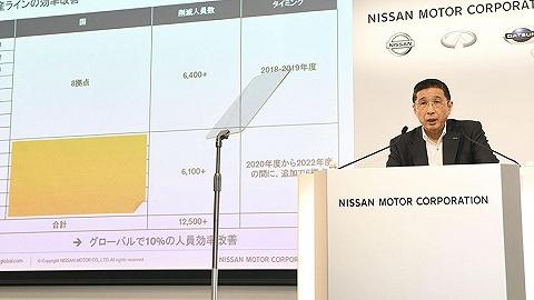 日产汽车宣布全球裁员12500人