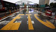 直通部委  全国ETC用户已累计突破1亿 7月份自然灾害造成全国185人死亡失踪