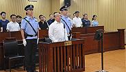 吉林省政协原副主席王尔智受贿5072万,获刑14年罚金400万