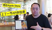 【上手】我在Apple Store上了一堂AR体验课