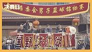 """贵州野球场上的""""生存游戏"""""""