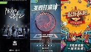 2019网综大盘速报:下半年选秀锐减、真人秀激增,音乐综艺题材再细分