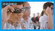 【科技的温度】和听障者看一场温暖的电影