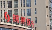 """年报""""难产""""的锦州银行2018年预亏40-50亿,今年上半年继续报亏"""